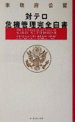 米政府公認 対テロ危機管理完全白書(単行本)