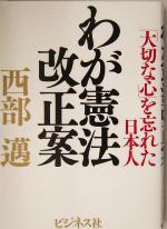 わが憲法改正案 「大切な心」を忘れた日本人(単行本)