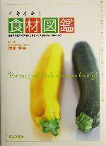 イキイキ!食材図鑑 あらゆる食材の栄養・目利き・旬や保存法を、幅広く紹介!(単行本)