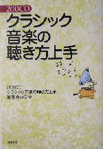 200CD クラシック音楽の聴き方上手(単行本)