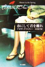春にして君を離れ(ハヤカワ文庫クリスティー文庫81)(文庫)