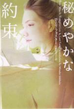 秘めやかな約束(ヴィレッジブックス)(文庫)