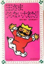 王さまうらない大あたり ぼくは王さま2‐3(フォア文庫)(児童書)