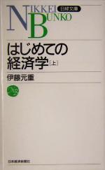 はじめての経済学(日経文庫)(上)(新書)