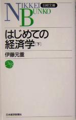 はじめての経済学(日経文庫)(下)(新書)
