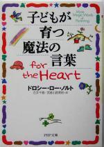 子どもが育つ魔法の言葉for the Heart(PHP文庫)(文庫)