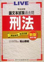 司法試験論文本試験過去問 刑法(単行本)