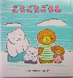 ごろごろごろん(たんぽぽえほんシリーズ)(児童書)