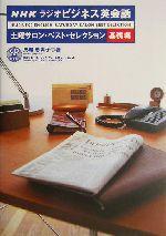 NHKラジオ ビジネス英会話 土曜サロン・ベスト・セレクション基礎編(CD1枚付)(単行本)