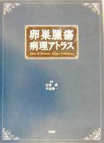 卵巣腫瘍病理アトラス(単行本)