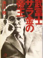 武富士 サラ金の帝王(講談社+α文庫)(文庫)