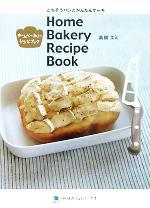 ホームベーカリーレシピブック ごちそうパンとかんたんケーキ(地球丸くらしブックス)(単行本)