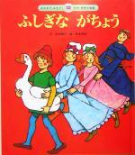 ふしぎながちょう(第2版)(みんなでよもう!日本・世界の昔話12)(児童書)