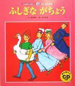 ふしぎながちょう(みんなでよもう!日本・世界の昔話12)(児童書)