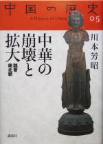 中華の崩壊と拡大 魏晋南北朝(中国の歴史05)(単行本)