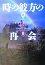 時の彼方の再会(ヴィレッジブックスアウトランダー8)(2)(文庫)