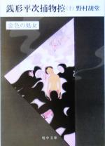 銭形平次捕物控 金色の処女(嶋中文庫)(十)(文庫)