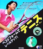 ベストフォームでレベルアップ!テニス(実用BEST BOOKS)(単行本)