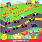 いけいけゴーゴー!レーシングカー(音のでるあなあきしかけえほん)(児童書)