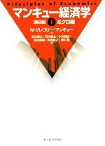 マンキュー経済学 第2版 ミクロ編(Ⅰ)(単行本)