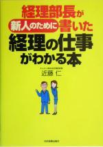 経理部長が新人のために書いた経理の仕事がわかる本(単行本)