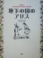 地下の国のアリス(児童書)