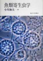 魚類寄生虫学(単行本)