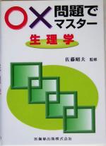 ○×問題でマスター 生理学(単行本)