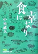 食に幸あり(日経ビジネス人文庫)(文庫)