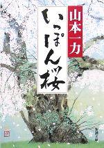 いっぽん桜(新潮文庫)(文庫)