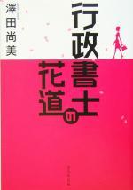 行政書士の花道(単行本)