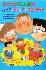 ズッコケ三人組のバック・トゥ・ザ・フューチャー(ズッコケ文庫Z-40)(児童書)