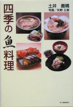 四季の魚料理(グルメ文庫)(文庫)