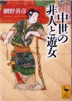 中世の非人と遊女(講談社学術文庫1694)(文庫)