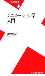 アニメーション学入門(平凡社新書)(新書)