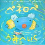 ペネロペ うみへいく(ペネロペおはなしえほん3)(児童書)