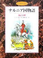 馬と少年 カラー版(ナルニア国物語)(児童書)