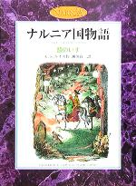 銀のいす カラー版(ナルニア国物語)(児童書)
