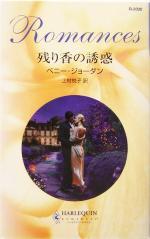 残り香の誘惑(ハーレクイン・ロマンス)(新書)