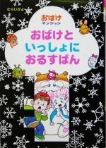 おばけといっしょにおるすばん おばけマンション8(ポプラ社の新・小さな童話212)(児童書)