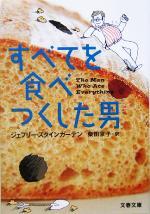 すべてを食べつくした男(文春文庫)(文庫)