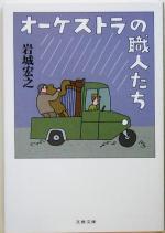 オーケストラの職人たち(文春文庫)(文庫)