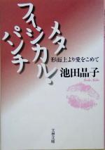 メタフィジカル・パンチ 形而上より愛をこめて(文春文庫)(文庫)
