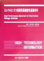 エレクトロニクス実装用高機能性基板材料(エレクトロニクス材料・技術シリーズ)(単行本)