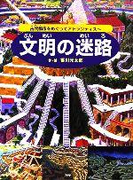 文明の迷路 古代都市をめぐってアトランティスへ(児童書)