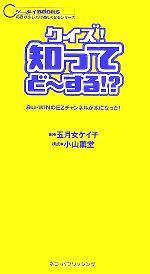 クイズ!知ってどーする!?(ケータイBOOKS)(新書)