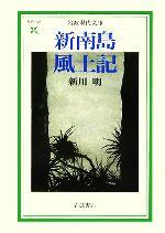 新南島風土記(岩波現代文庫 社会126)(文庫)