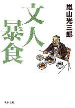 文人暴食(新潮文庫)(文庫)