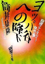 ヨッパ谷への降下 自選ファンタジー傑作集(新潮文庫)(文庫)