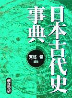 日本古代史事典(単行本)